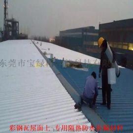 供应江门市厂房彩钢瓦屋面隔热防水工程