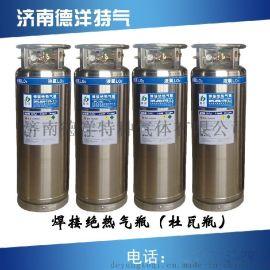 杜瓦瓶 杜瓦罐 液氧罐 微型便携储气罐