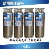 杜瓦瓶 杜瓦罐 液氧罐 微型便攜儲氣罐