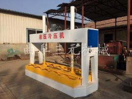 全自动液压式冷压机 压门机 供液压式系列木工冷压机