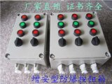 增安型防爆按鈕箱BJX防爆接線箱