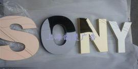 厂家雕刻加工 供应亚克力发光字、水晶字、雪弗字、不锈钢招牌字