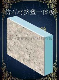 庆阳市保温装饰一体化板