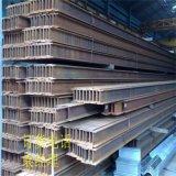 河北h鋼生產廠家 保定H鋼批發市場