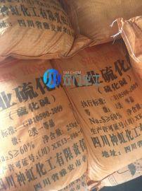 批發低價足含量——-硫化鹼