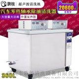 汽車配件超聲波清洗機 歌能清洗設備廠家
