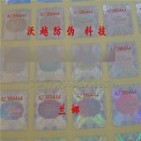 东莞市激光防伪标生产厂家