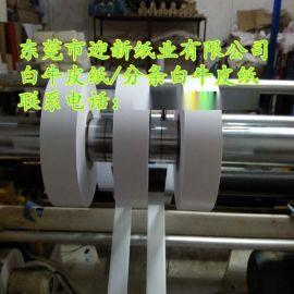 供应广州东莞24克30克/35克/40克/50克白牛皮纸