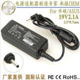 華碩 筆記本配件電腦充電器 電源適配器19V2.1A深圳生產廠家批發