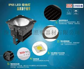 600wLED投射燈