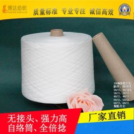 博达polyester spun yarn 40/2 R.W