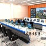 北京操作檯-監控臺-控制檯-調度臺-辦公桌專業製造廠家