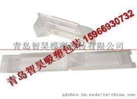 青岛智昊566定制PET/PVC吸塑折盒