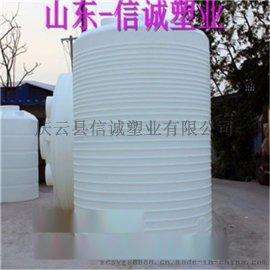 白色立式20吨pe 化工储罐20立方塑料水箱