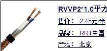 平方屏蔽软电缆线(RVVP2*1.0)