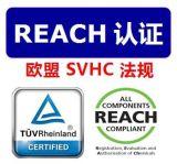 LED灯带REACH认证