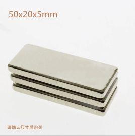 蒙兴隆**钕铁硼长方形强力磁铁超强磁铁强磁50x20x5mm镀锌/镀镍