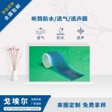 聽筒防水透聲膜 耳機音箱運動耳機廠家  可定製