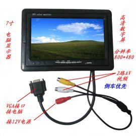 加尼鹰7寸车载电脑显示器 VGA接口高清屏幕 安防监控录像机可用