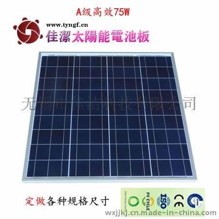 佳潔牌多晶太陽能電池組件(JJ-75/80D)