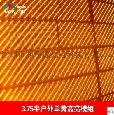 3.75半户外单黄高亮/车载屏专用单黄模组P4.75单黄/LED出厂价直销