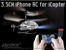 深圳航模, 遥控飞机, 固定翼飞机, 航空模型, 遥控模型