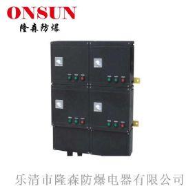 供应BXM(D)8050系列防爆防腐照明(动力)配电箱
