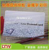 定做印刷VIP会员卡 高档金属标PVC会员卡 定制立体金属logo会员卡