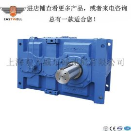 东方威尔H3-24系列HB工业齿轮箱、厂家直销货期短。