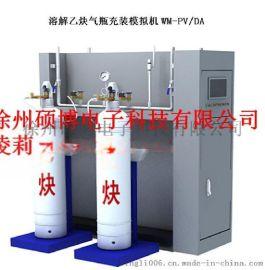 硕博科技溶解乙炔气瓶充装培训实操模拟机