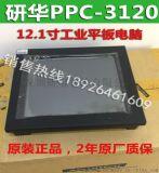 研華PPC-3120工業觸控一體機D2550