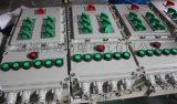 BXM(D)51-T防爆照明配电箱