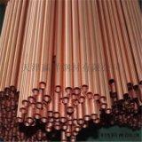 TU1无氧铜管 空调铜管 包塑铜管 冷凝器铜管