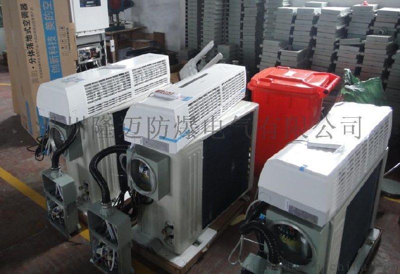 BKFR-35/1.5P冷暖型防爆空調