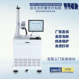 中国十大激光打标机品牌微嵌光纤激光打标机金属打码机镭雕机IDJ-SF