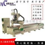 板式家具生产数控开料机 数控自动换刀加工中心