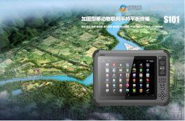 S101智慧多功能工業平板電腦