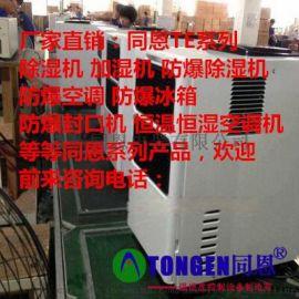 新款同恩品牌TE-90D商用工业用除湿机厂家优惠