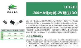 岭芯微宽电压LED线性恒流驱动器-上海衡丽