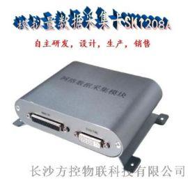 数据采集控制卡 电压电流信号采集控制模块