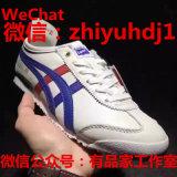原单鬼塚虎板鞋公司货源一件代发 工厂直销