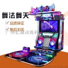 跳舞機遊戲機音樂機遊戲廳電玩城設備投幣機炫舞世紀