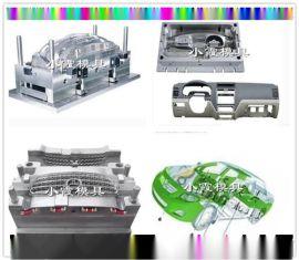 中控台模具定做厂家厂家定做汽车仪表台模具
