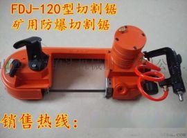 文山丽江煤矿隧道电缆专用防爆切割锯厂家直销