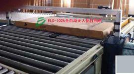 广州淋浴房用纸箱打包机工作由依利达生产