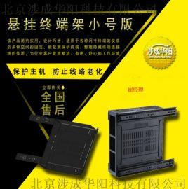 涉成华阳银行专用电脑主机支架悬挂终端架线路整理专用