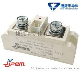 JJ捷捷300A  固态继电器 JSSR300