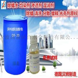 除蜡水研磨等原料异构醇油酸皂DF-20