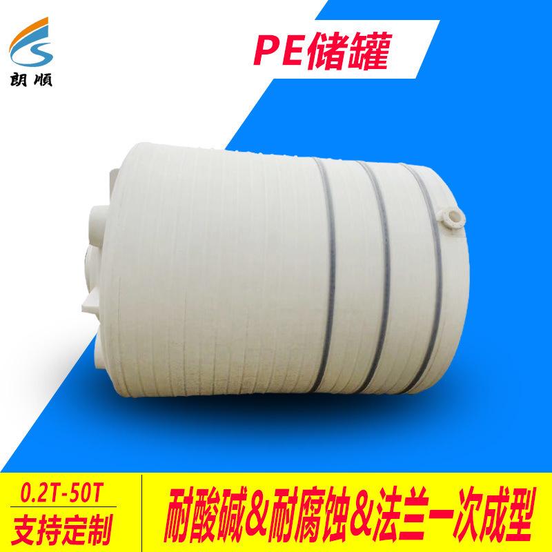 宁波朗顺塑料水箱 食品级塑料水桶