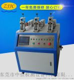 插頭插座開關組合壽命試驗機、多功能開關壽命試驗機